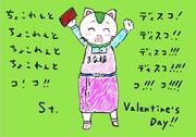 にゃんころもち(バレンタイン枠用)