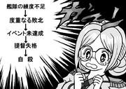 いけない!練習巡洋艦・香取さん
