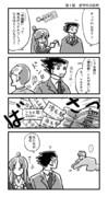 逆裁4コマ【第1話】お守りの切符