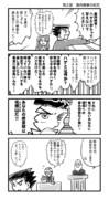 逆裁4コマ【第2話】亜内検事の切符