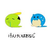 図形だけで描いたゴクリン&タマザラシ