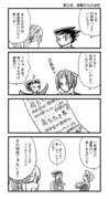 逆裁4コマ【第5話】御剣からの切符