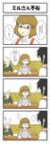 ミルさん漫画その⑨-2