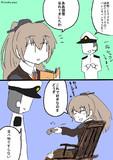 提督と熊野のバレンタイン