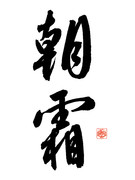 【艦これ】No.150朝霜【書道シリーズ】