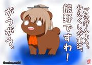 ユリ熊艦嵐 熊野【ワンドロ】