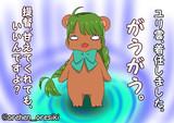 ユリ熊艦嵐 夕雲【ワンドロ】