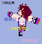 【刀剣乱舞】蜻蛉切【マイクラスキン】