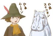 ムーミンとスナフキン描きました