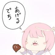 でち公がチョコをくれるそうです