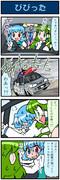 がんばれ小傘さん 1543