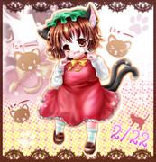 ちぇんちぇん猫の日!