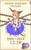 東方萃夢想 発表10周年記念 萃香