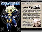 【悪魔娘シリーズ】クトゥルフ神話編№28『シャッガイの昆虫族』