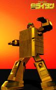 黄金戦士ゴールドライタン:MMDロボットアニメセレクション.44