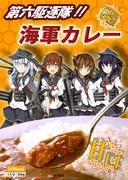 【艦コレ】第六駆逐隊 海軍カレー