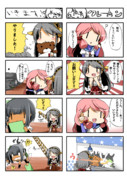 艦これ~4コマ風味~その5