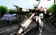 機動警察パトレイバー:MMDロボットアニメセレクション.45