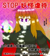 妖怪虐待防止ポスター