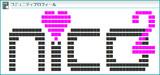 【T的コミュプロフ】nico2ロゴのAA打ってみた