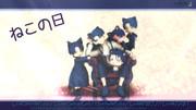 猫の日 by正義チーム 【!女装注意!】