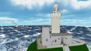 MMD用ナロー岬灯台