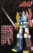 銀河烈風バクシンガー:MMDロボットアニメセレクション.52