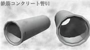 鉄筋コンクリート管01