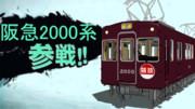 阪急2000系参戦!!