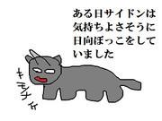 サイドンの冒険【2/9】