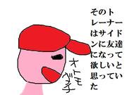 サイドンの冒険【4/9】