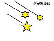 サイドンの冒険【5/9】