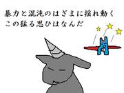 サイドンの冒険【7/9】