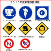 【速報】道路標識が更新されるらしい