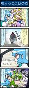 がんばれ小傘さん 1548