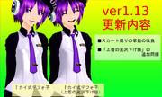 【Ver.UP】カイ式デフォ子【 ver1.13】