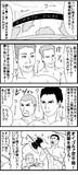 淫夢vsレスリング