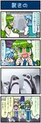 がんばれ小傘さん 1549