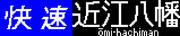 快速|近江八幡
