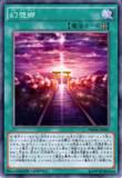 【東方×遊戯王オリカ】《幻想郷》