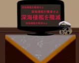 アニメ鎮守府・提督室予想