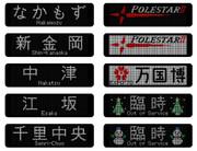 北大阪急行9000系 行先表示