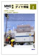 MMD鉄道ダイヤ情報[2015年2月号]