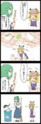 【四コマ】ケロちゃん、はじめてのお手伝い