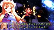 蒼き魔神の操者、八雲紫