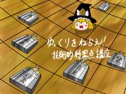 将棋対局 饅頭 VS A.I(シンギュラリティ到達後)