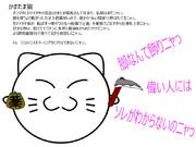 かまたま猫「MazeMythペット」
