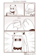 むっぽちゃんの憂鬱3
