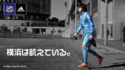 横浜F・マリノス 2015シーズン スタート