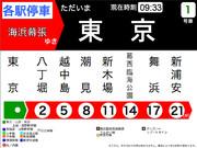 京葉線のトレインビジョン(再現)